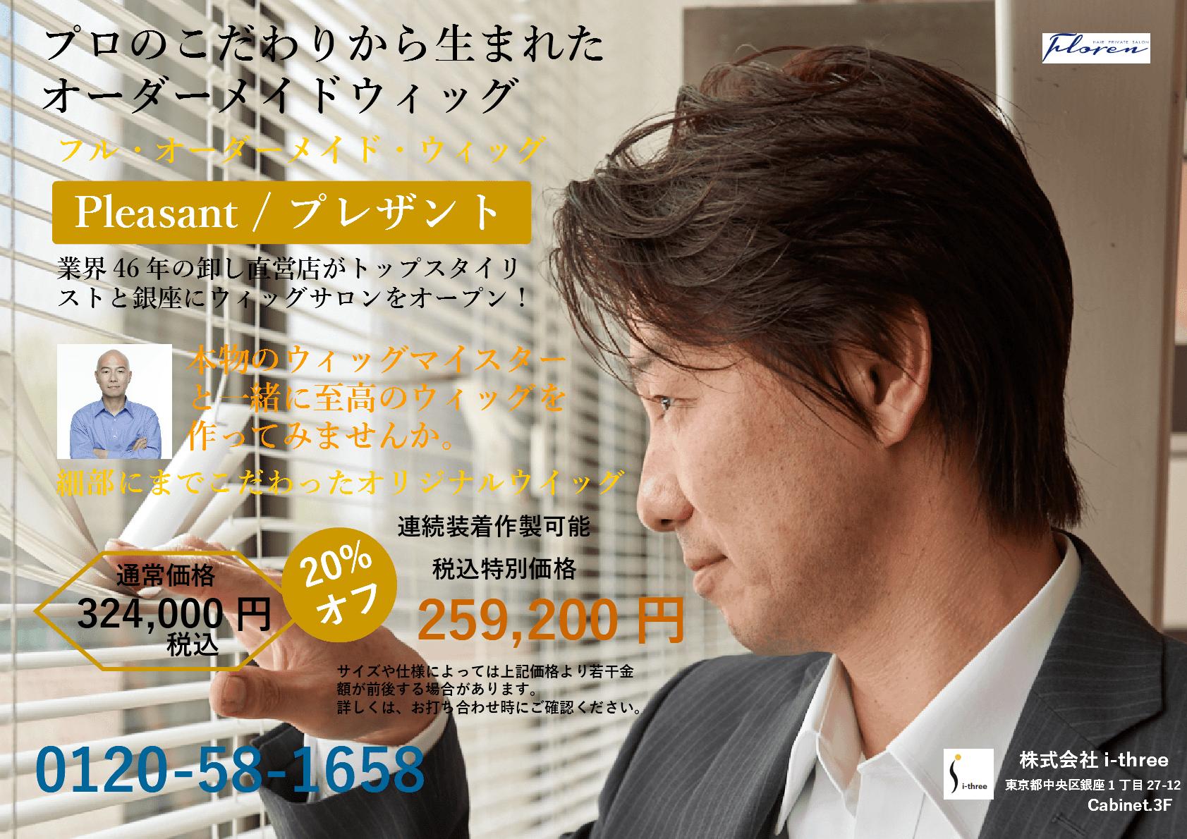 武田さんオーダーメイドウィッグ・プレザント