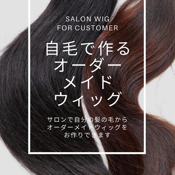 自毛で和服用の付け毛を作成